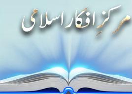 تعلیم و تربیت مرکز افکارِ اسلامی
