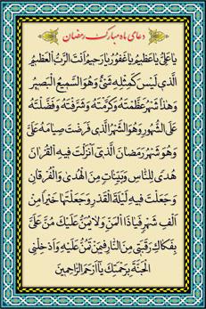 ماہ رمضان میں ہر نماز کے بعد یہ دعا پڑھیں