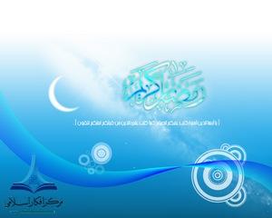 قرآن کریم اور ماہ مبارک رمضان