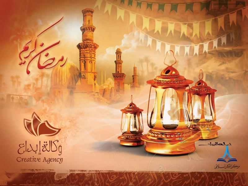 ماہ مبارک رمضان کی فضیلت کے بارے میں 40 احادیث