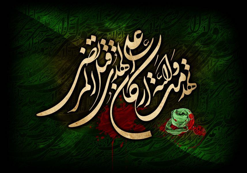 حضرت علی علیہ السلام کا یوم شہادت