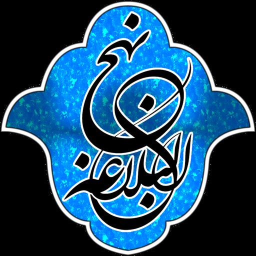 دیکھیئے نہج البلاغہ میں جھلک قرآن کی