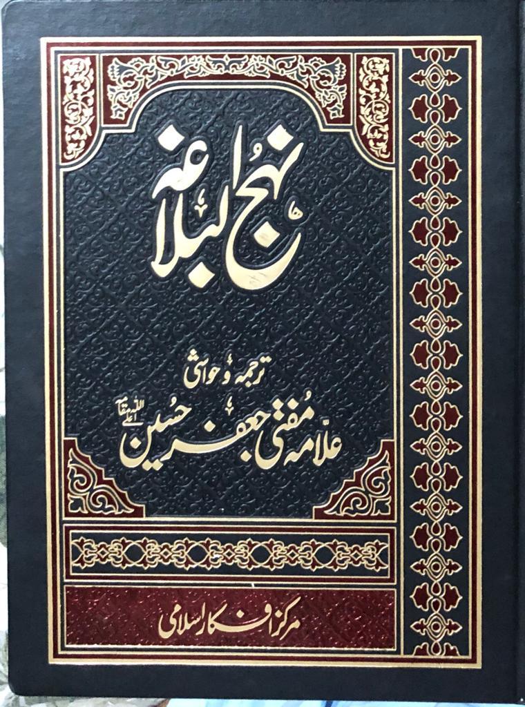 نہج البلاغہ کی پہلی منفرد اشاعت