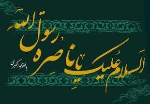 حضرت خديجہ (س) عاليترين نمونہ وفا داری و فدا كاری