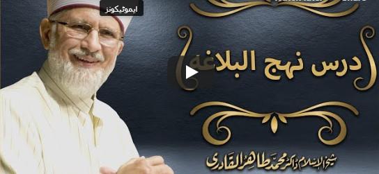نہج البلاغہ سے درس تصوف علامہ محمد ڈاکٹر  طاہر القادری