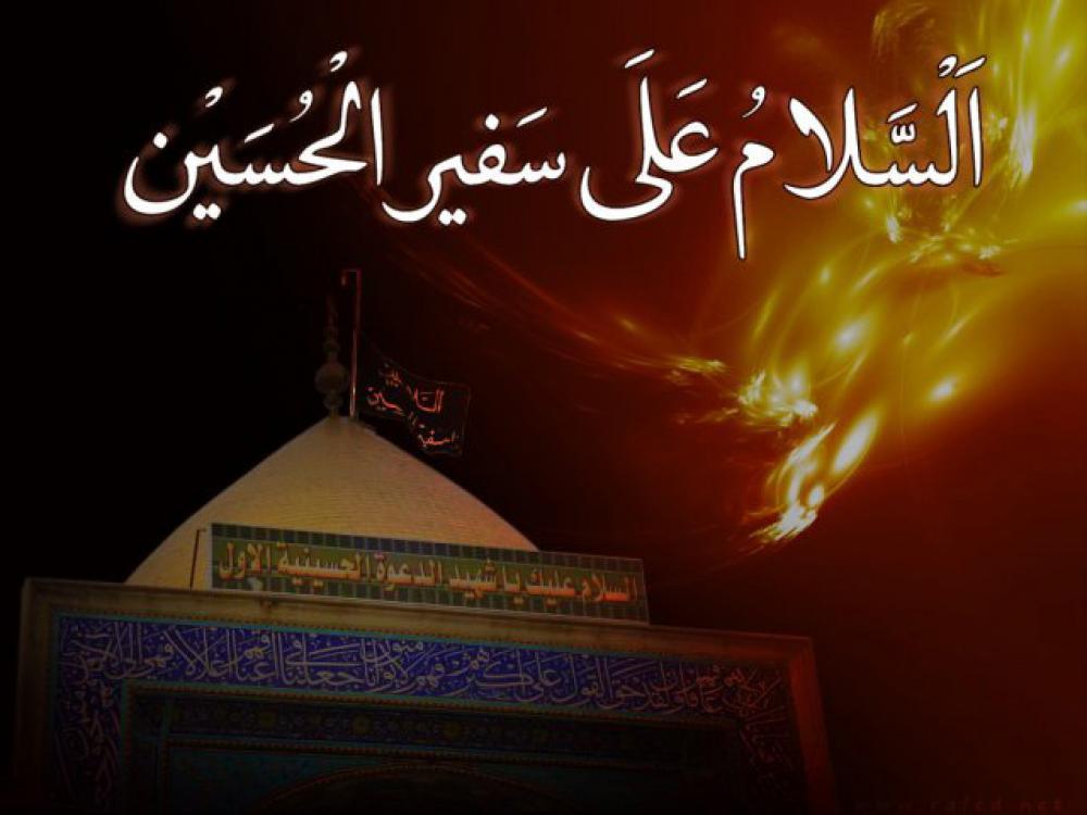 حضرت مسلم بن عقیل علیہ السلام کی شہادت