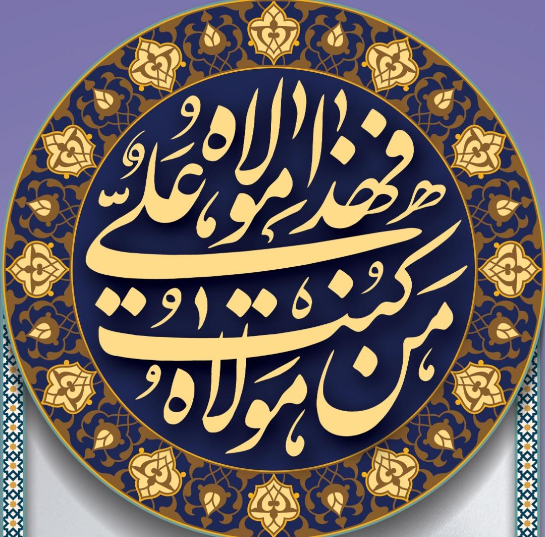 ولادت باسعادت امام علی نقی علیہ السلام مبارک باد