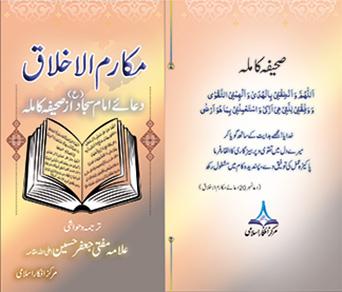 اللہ سبحانہ و تعالی سے اخلاقیات کے کمالات کا سوال