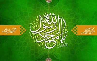 رسول اللہ ﷺ کی توصیف و تعریف نہج البلاغہ کی روشنی میں