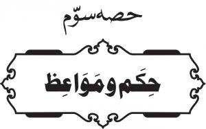 nahaj-ul-balagha kalemat hikmat