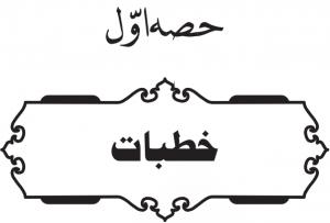 nahaj-ul-balagha khutbat
