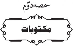 nahaj-ul-balagha maktob maktobat khatoot