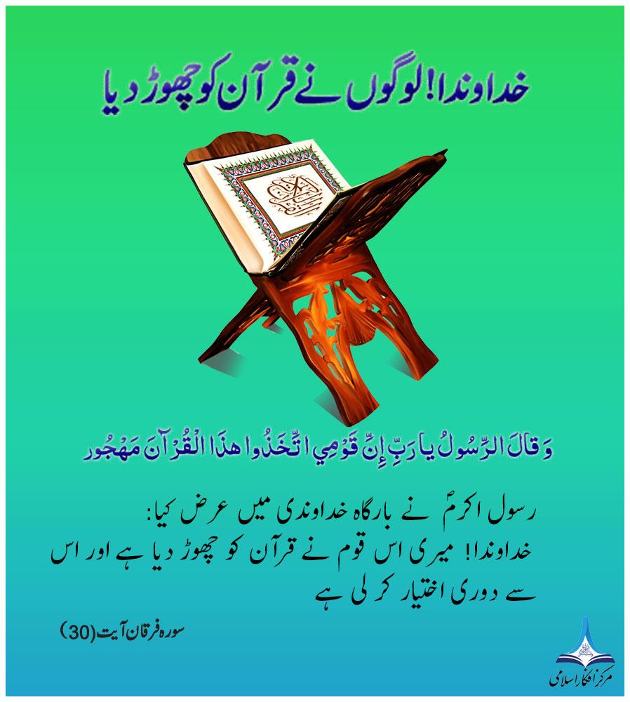 خداوندا! لوگوں نے قرآن کو چھوڑ دیا