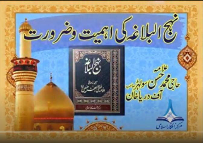 عظمت نہج البلاغہ( مولانا حاجی محمد حسن سولہڑ)