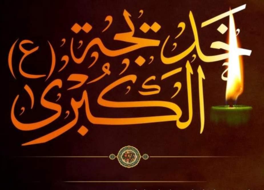 حضرت خدیجۃ الکبری سلام اللہ علیھا