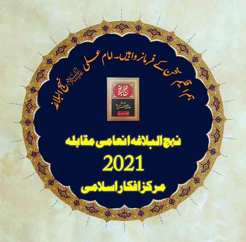 نہج البلاغہ انعامی مقابلہ 2021