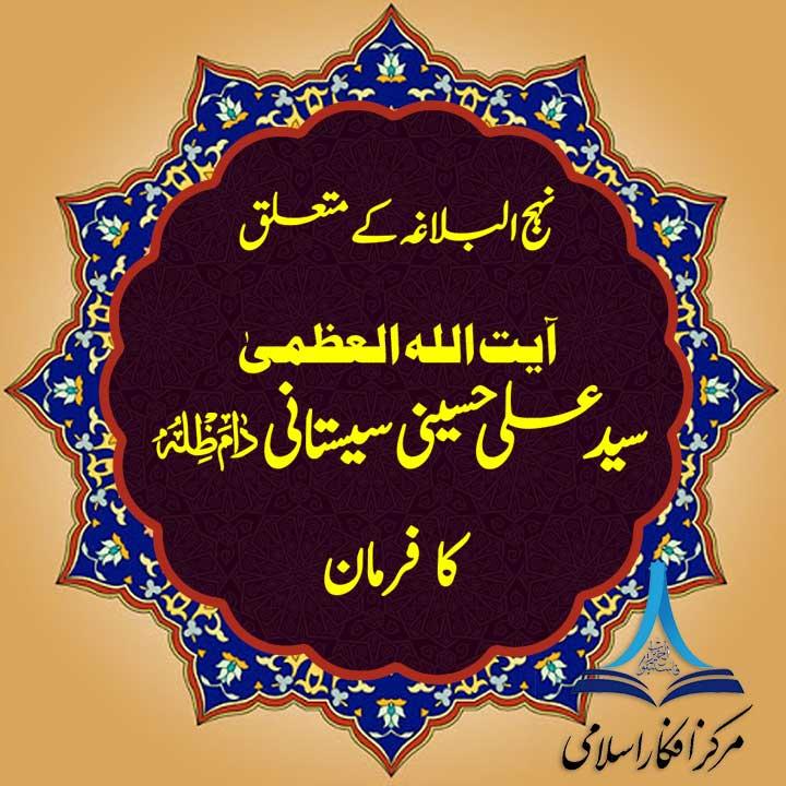 نہج البلاغہ کے متعلق آیت اللہ العظمیٰ سید علی حسینی سیستانی سے استفتاء