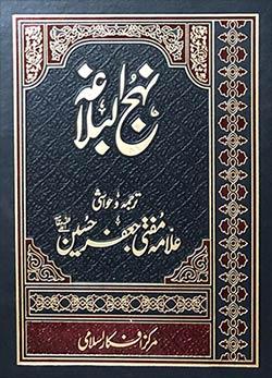 nahaj-ul-balagha-mufti-jafar-hussain