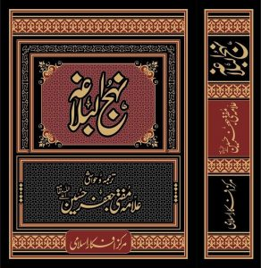 nahaj-ul-balagha-urdu