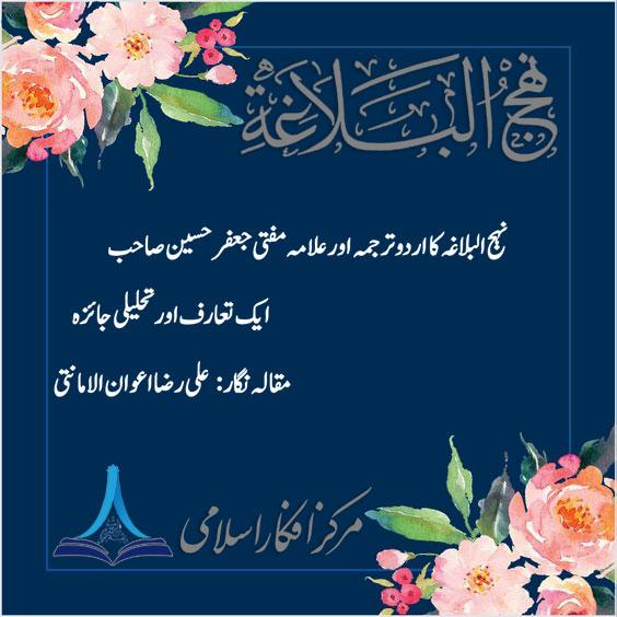 nb-urdu-tarjuma