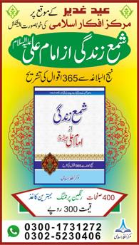 Shama e Zindagi az Imam Ali AS